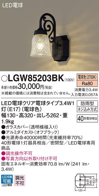 【法人様限定】パナソニック LGW85203BK LEDポーチライト 電球色 壁直付型 密閉型 防雨型