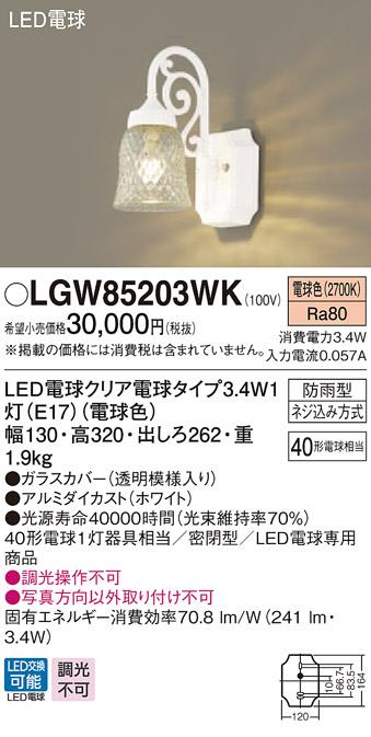 【法人様限定】パナソニック LGW85203WK LEDポーチライト 電球色 壁直付型 密閉型 防雨型