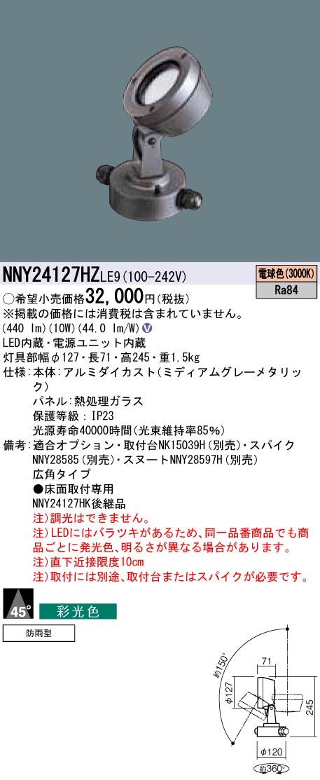 【法人様限定】パナソニック NNY24127HZLE9 LEDスポットライト 電球色 据置取付型 彩光色・ビーム角45度・広角タイプ 防雨型