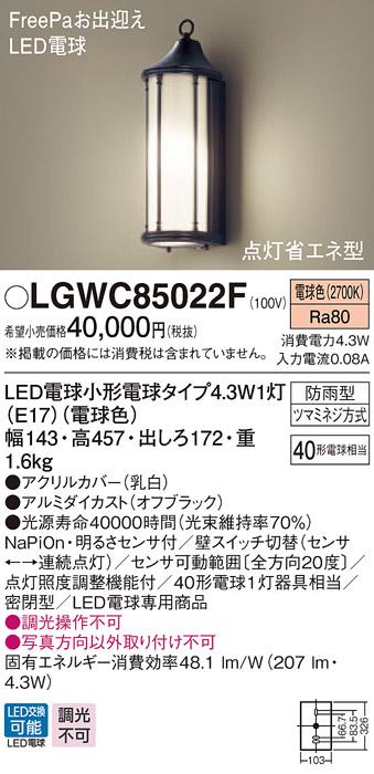 【法人様限定】パナソニック LGWC85022F LEDポーチライト 電球色 壁直付型 密閉型 防雨型 FreePaお出迎え 明るさセンサ付