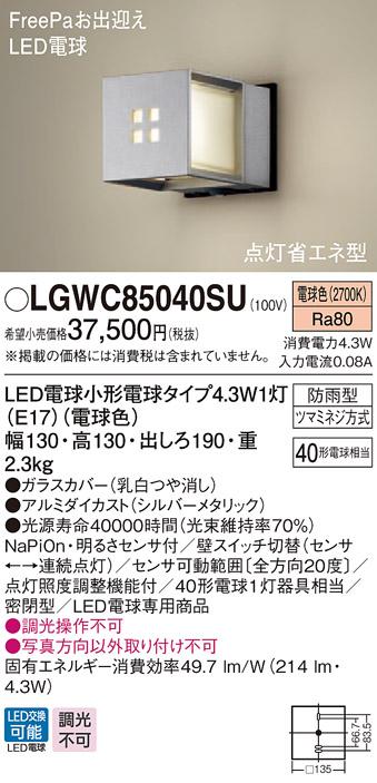 【法人様限定】パナソニック LGWC85040SU LEDポーチライト 電球色 壁直付型 密閉型 防雨型 FreePaお出迎え 明るさセンサ付