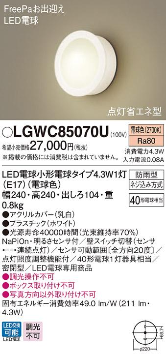 【法人様限定】パナソニック LGWC85070U LEDポーチライト 電球色 壁直付型 密閉型 防雨型 FreePaお出迎え 明るさセンサ付