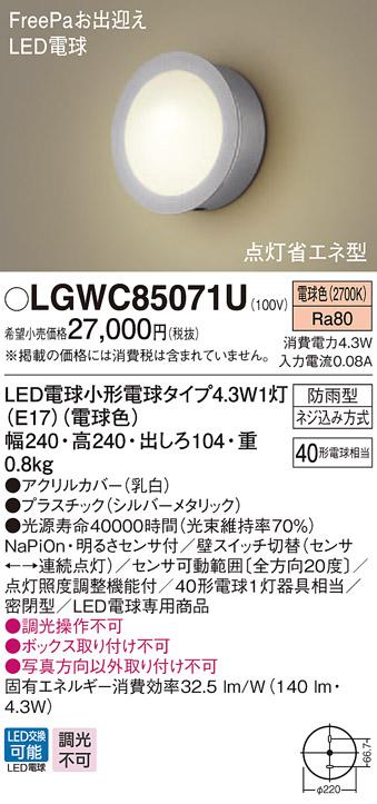 【法人様限定】パナソニック LGWC85071U LEDポーチライト 電球色 壁直付型 密閉型 防雨型 FreePaお出迎え 明るさセンサ付