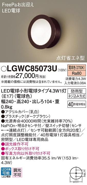 【法人様限定】パナソニック LGWC85073U LEDポーチライト 電球色 壁直付型 密閉型 防雨型 FreePaお出迎え 明るさセンサ付