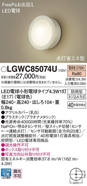 【法人様限定】パナソニック LGWC85074U LEDポーチライト 電球色 壁直付型 密閉型 防雨型 FreePaお出迎え 明るさセンサ付