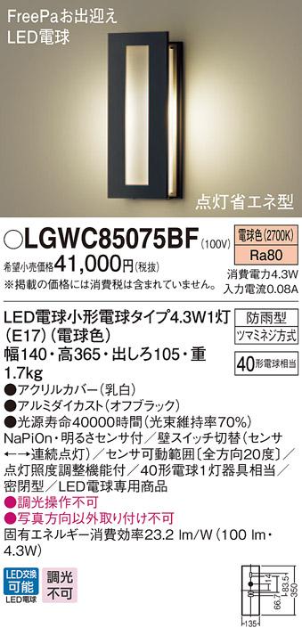 【法人様限定】パナソニック LGWC85075BF LEDポーチライト 電球色 壁直付型 密閉型 防雨型 FreePaお出迎え 明るさセンサ付