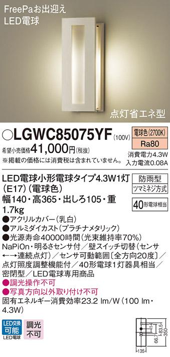 【法人様限定】パナソニック LGWC85075YF LEDポーチライト 電球色 壁直付型 密閉型 防雨型 FreePaお出迎え 明るさセンサ付