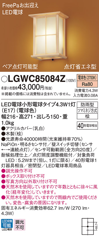 【法人様限定】パナソニック LGWC85084Z LEDポーチライト 電球色 壁直付型 密閉型 防雨型 FreePaお出迎え ペア点灯 明るさセンサ付 数寄屋