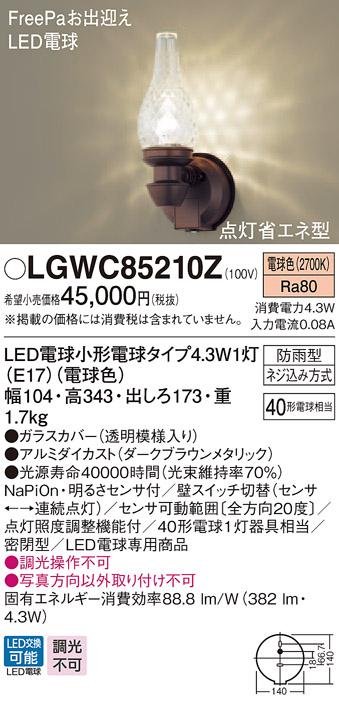 【法人様限定】パナソニック LGWC85210Z LEDポーチライト 電球色 壁直付型 密閉型 防雨型 FreePaお出迎え 明るさセンサ付