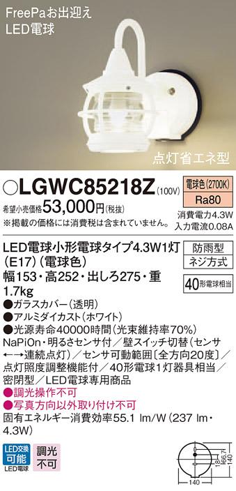 【法人様限定】パナソニック LGWC85218Z LEDポーチライト 電球色 壁直付型 密閉型 防雨型 FreePaお出迎え 明るさセンサ付