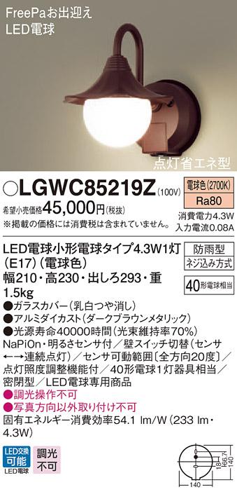【法人様限定】パナソニック LGWC85219Z LEDポーチライト 電球色 壁直付型 密閉型 防雨型 FreePaお出迎え 明るさセンサ付