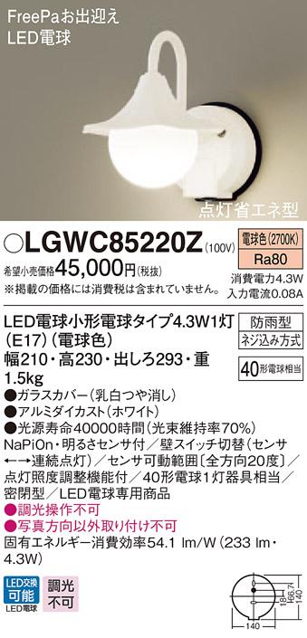 【法人様限定】パナソニック LGWC85220Z LEDポーチライト 電球色 壁直付型 密閉型 防雨型 FreePaお出迎え 明るさセンサ付