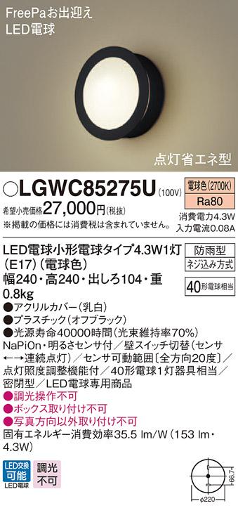 【法人様限定】パナソニック LGWC85275U LEDポーチライト 電球色 壁直付型 密閉型 防雨型 FreePaお出迎え 明るさセンサ付