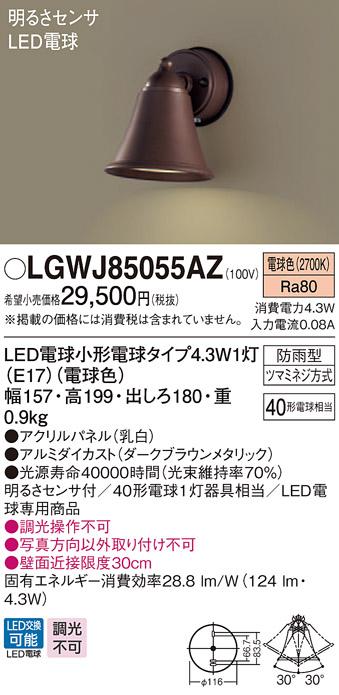 【法人様限定】パナソニック LGWJ85055AZ LED表札灯 電球色 壁直付型 防雨型・明るさセンサ付 パネル付型