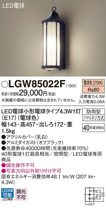 【法人様限定】パナソニック LGW85022F LEDポーチライト 電球色 壁直付型 密閉型 防雨型