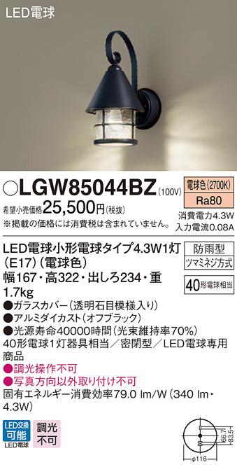 【法人様限定】パナソニック LGW85044BZ LEDポーチライト 電球色 壁直付型 密閉型 防雨型