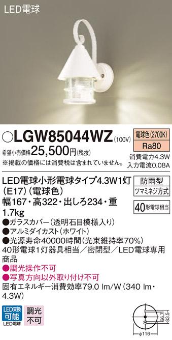 【法人様限定】パナソニック LGW85044WZ LEDポーチライト 電球色 壁直付型 密閉型 防雨型