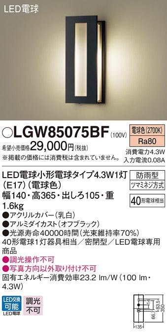【法人様限定】パナソニック LGW85075BF LEDポーチライト 電球色 壁直付型 密閉型 防雨型