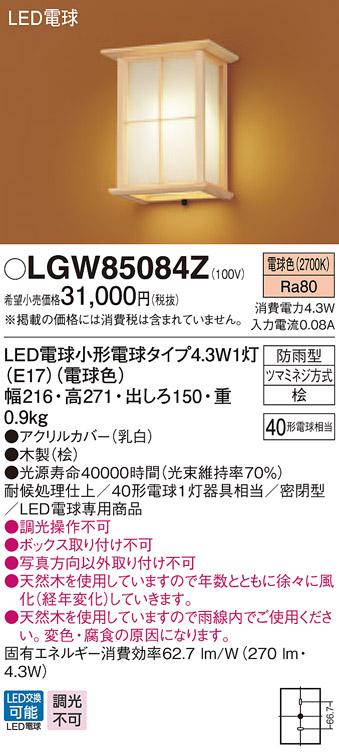【法人様限定】パナソニック LGW85084Z LEDポーチライト 電球色 壁直付型 密閉型 防雨型 数寄屋