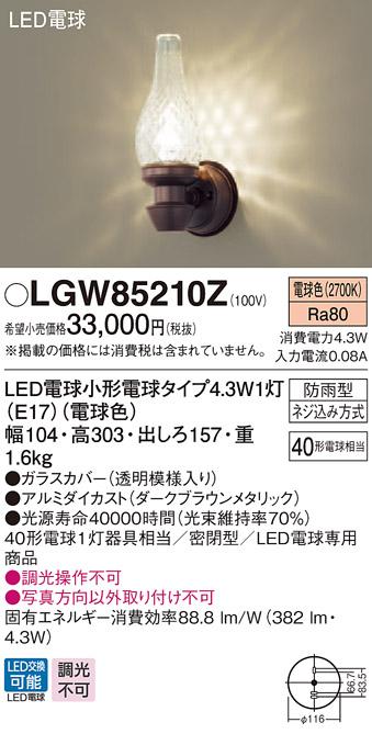 【法人様限定】パナソニック LGW85210Z LEDポーチライト 電球色 壁直付型 密閉型 防雨型