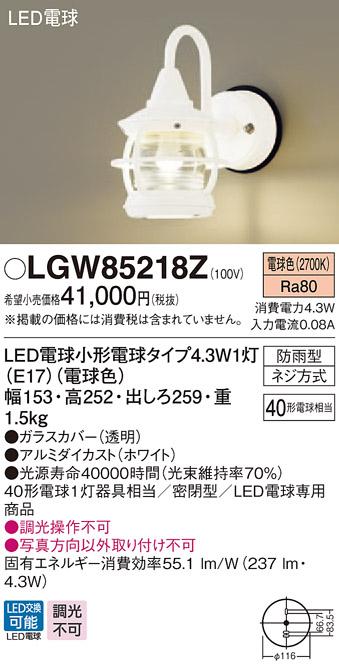 【法人様限定】パナソニック LGW85218Z LEDポーチライト 電球色 壁直付型 密閉型 防雨型