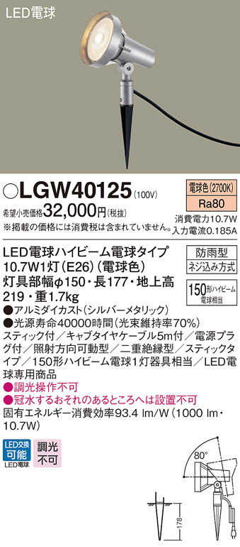 【法人様限定】パナソニック LGW40125 LEDスポットライト 電球色 地中埋込型 防雨型 スティックタイプ【ランプ同梱】
