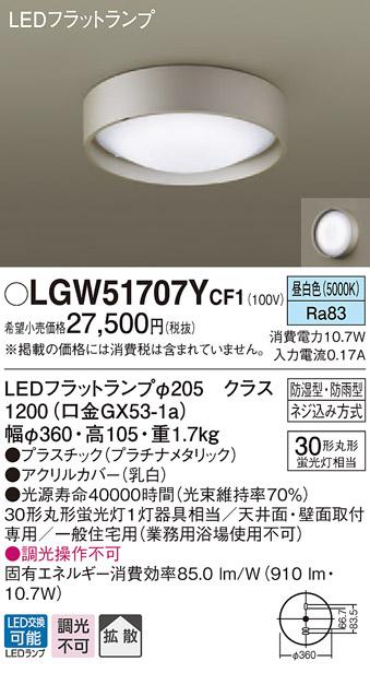 【法人様限定】パナソニック LGW51707YCF1 LEDシーリングライト 天井・壁直付型 昼白色 拡散タイプ 防湿型 防雨型