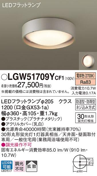 【法人様限定】パナソニック LGW51709YCF1 LEDシーリングライト 天井・壁直付型 電球色 拡散タイプ 防湿型 防雨型