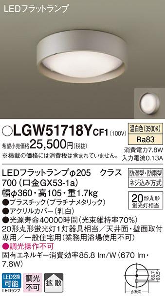 【法人様限定】パナソニック LGW51718YCF1 LEDシーリングライト 天井・壁直付型 温白色 拡散タイプ 防湿型 防雨型