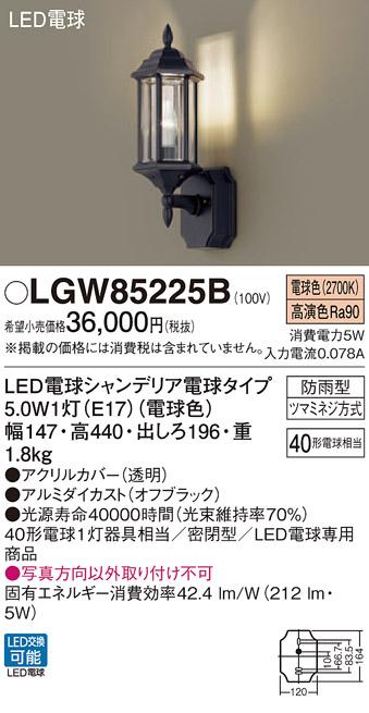 【法人様限定】パナソニック LGW85225B LEDポーチライト 電球色 壁直付型 密閉型 防雨型