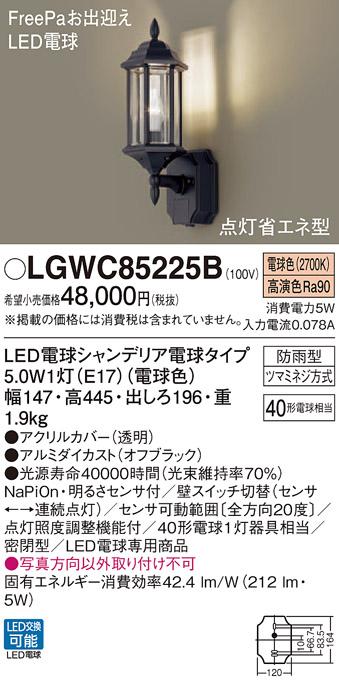 【法人様限定】パナソニック LGWC85225B LEDポーチライト 電球色 壁直付型 密閉型 防雨型 FreePaお出迎え 明るさセンサ付