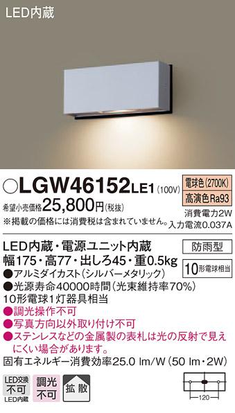 【法人様限定】パナソニック LGW46152LE1 LED表札灯 電球色 壁直付型 拡散タイプ 防雨型
