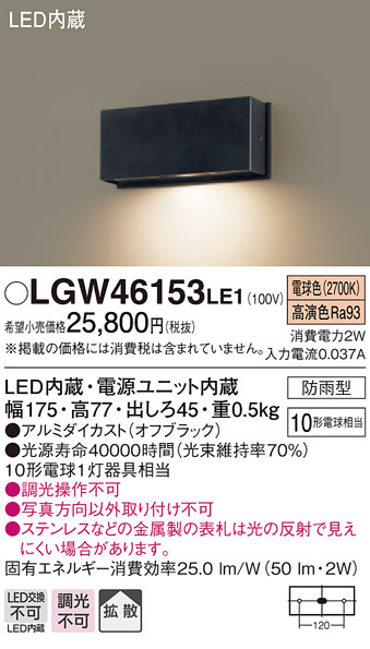 【法人様限定】パナソニック LGW46153LE1 LED表札灯 電球色 壁直付型 拡散タイプ 防雨型