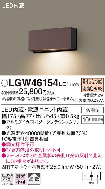 【法人様限定】パナソニック LGW46154LE1 LED表札灯 電球色 壁直付型 拡散タイプ 防雨型