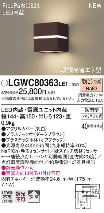 【法人様限定】パナソニック LGWC80363LE1 LEDポーチライト 電球色 壁直付型 拡散 防雨型 FreePaお出迎え 明るさセンサ付 拡散