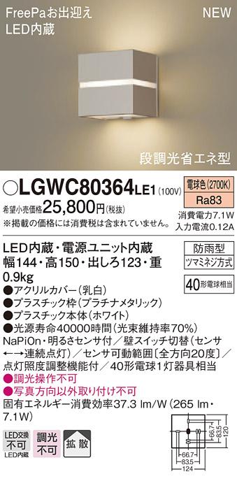 【法人様限定】パナソニック LGWC80364LE1 LEDポーチライト 電球色 壁直付型 拡散 防雨型 FreePaお出迎え 明るさセンサ付 拡散