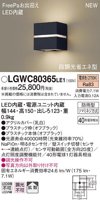 【法人様限定】パナソニック LGWC80365LE1 LEDポーチライト 電球色 壁直付型 拡散 防雨型 FreePaお出迎え 明るさセンサ付 拡散