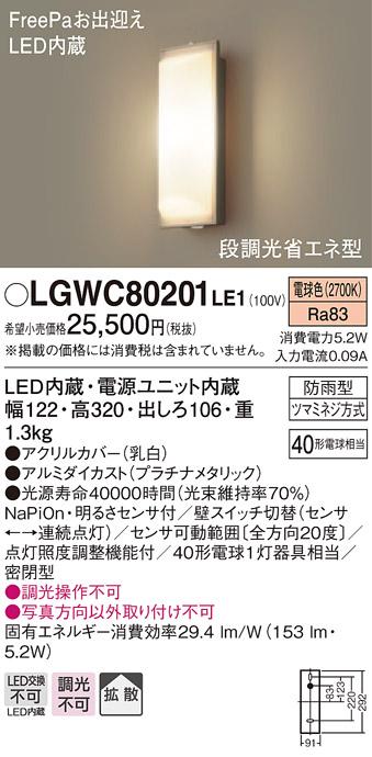 【法人様限定】パナソニック LGWC80201LE1 LEDポーチライト 電球色 壁直付型 防雨型 密閉型 FreePaお出迎え 明るさセンサ付 拡散タイプ