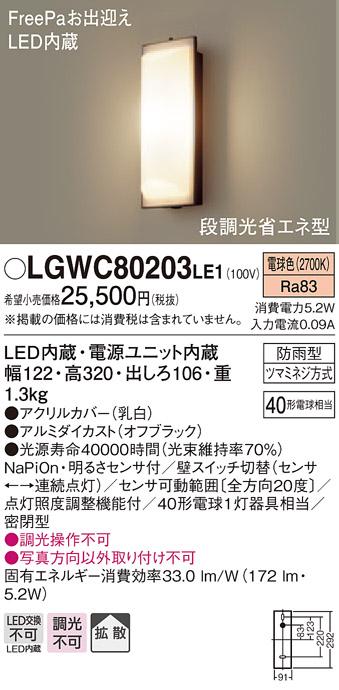 【法人様限定】パナソニック LGWC80203LE1 LEDポーチライト 電球色 壁直付型 防雨型 密閉型 FreePaお出迎え 明るさセンサ付 拡散タイプ