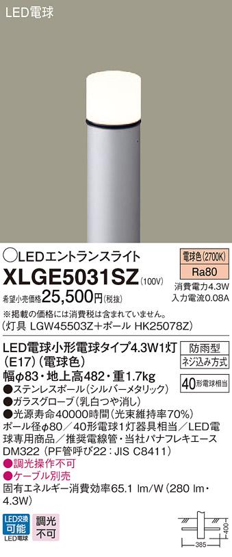 【法人様限定】パナソニック XLGE5031SZ LEDエントランスライト 電球色 地中埋込型 防雨型 地上高482mm【LGW45503Z + HK25078Z】