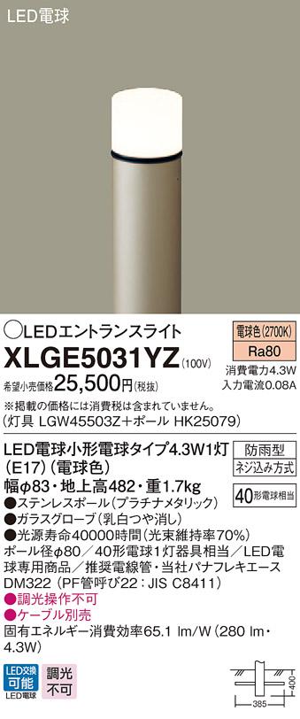 【法人様限定】パナソニック XLGE5031YZ LEDエントランスライト 電球色 地中埋込型 防雨型 地上高482mm【LGW45503Z + HK25079】