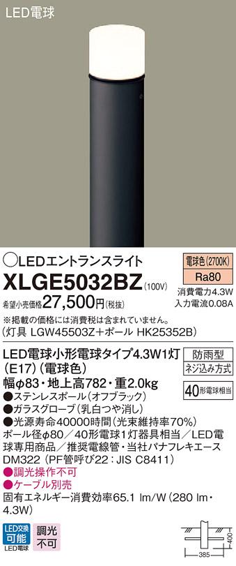 【法人様限定】パナソニック XLGE5032BZ LEDエントランスライト 電球色 地中埋込型 防雨型 地上高782mm【LGW45503Z + HK25352B】