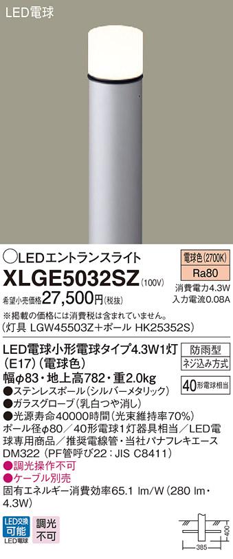 【法人様限定】パナソニック XLGE5032SZ LEDエントランスライト 電球色 地中埋込型 防雨型 地上高782mm【LGW45503Z + HK25352S】
