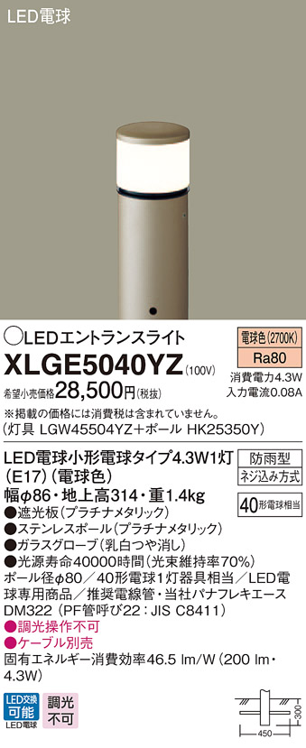 【法人様限定】パナソニック XLGE5040YZ LEDエントランスライト 電球色 地中埋込型 防雨型 地上高314mm【LGW45504YZ + HK25350Y】