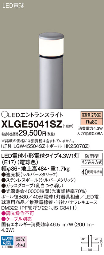 【法人様限定】パナソニック XLGE5041SZ LEDエントランスライト 電球色 地中埋込型 防雨型 地上高484mm【LGW45504SZ + HK25078Z】
