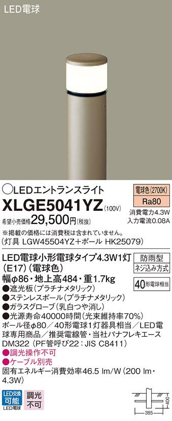 【法人様限定】パナソニック XLGE5041YZ LEDエントランスライト 電球色 地中埋込型 防雨型 地上高484mm【LGW45504YZ + HK25079】