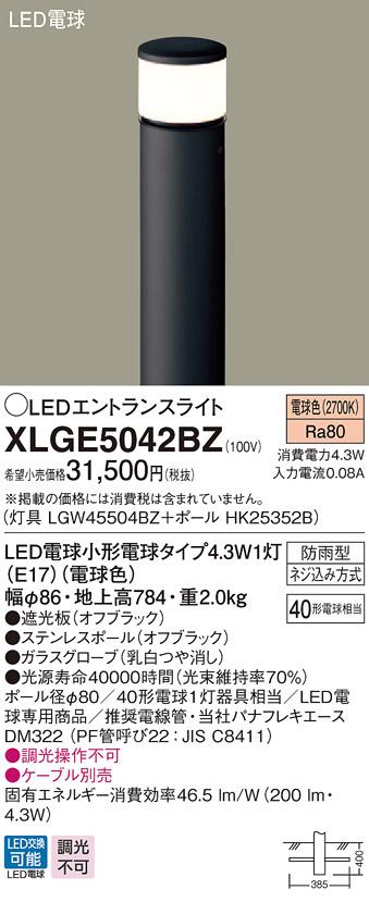 【法人様限定】パナソニック XLGE5042BZ LEDエントランスライト 電球色 地中埋込型 防雨型 地上高784mm【LGW45504BZ + HK25352B】