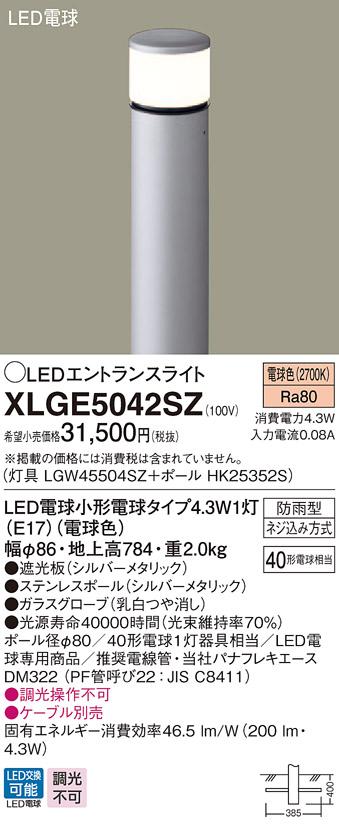 【法人様限定】パナソニック XLGE5042SZ LEDエントランスライト 電球色 地中埋込型 防雨型 地上高784mm【LGW45504SZ + HK25352S】