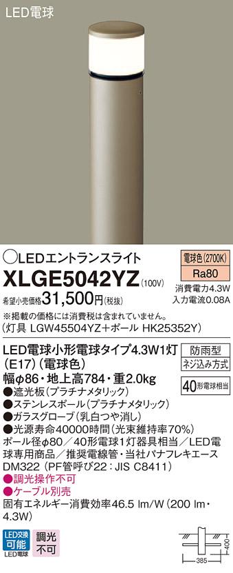 【法人様限定】パナソニック XLGE5042YZ LEDエントランスライト 電球色 地中埋込型 防雨型 地上高784mm【LGW45504YZ + HK25352Y】