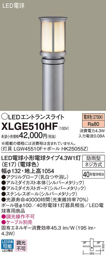 【法人様限定】パナソニック XLGE510HF LEDエントランスライト 電球色 地上高1054mm【LGW45510F + HK25055Z】